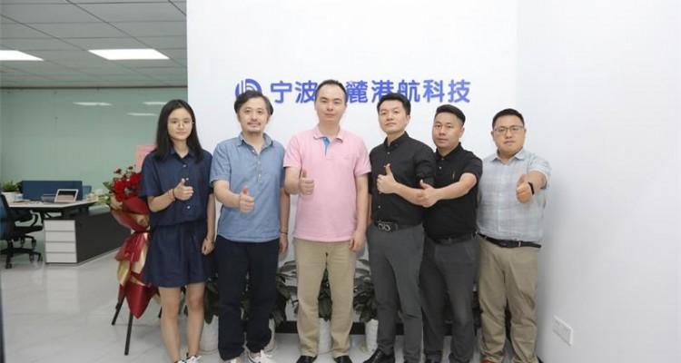 热烈庆祝宁波北麓港航科技有限公司开业